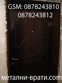метални врати с две ламарини цяла каса и секретна брава