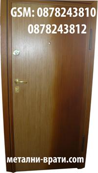метални врати с две ламарини и две брави